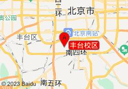 北京精锐教育丰台校区