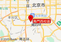 北京舞蕾舞蹈角門西校區