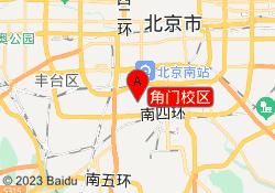 北京新文达教育角门校区