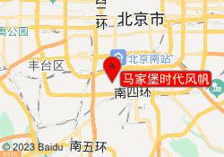 北京乐博乐博教育马家堡时代风帆