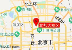 北京文新学堂北师大校区
