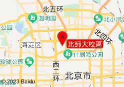 北京京譽教育北師大校區