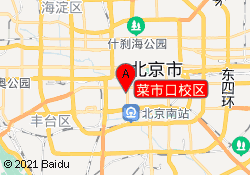 北京凯特语言培训中心菜市口校区