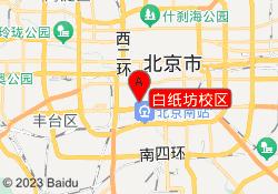 北京培诺教育白纸坊校区