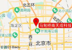 北京乐博乐博教育马甸桥南天成科技