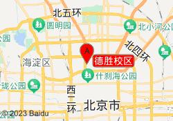 北京史蒂夫教育德胜校区
