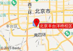 北京仁和会计学校北京丰台洋桥校区