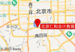 北京仁和会计教育-洋桥校区