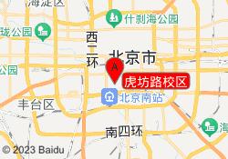 北京文新学堂虎坊路校区