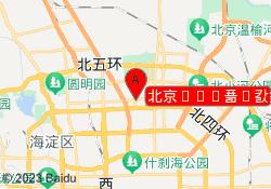 北京秦汉胡同国学教育北京·亚运村校区