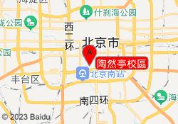 北京京譽教育陶然亭校區