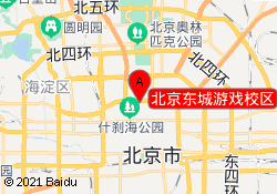 北京汇众教育北京东城游戏校区