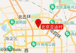 北京七田真早教中心北京亚运村