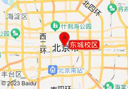 北京中建教育东城校区
