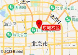 北京龙文教育东城校区