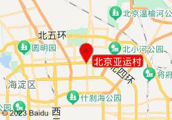 北京七田真早教北京亚运村