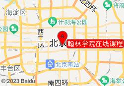 北京翰林学院翰林学院在线课程