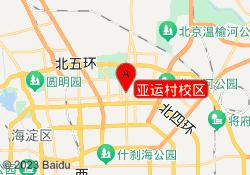 北京码高教育亚运村校区