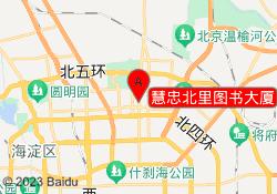 北京乐博乐博教育慧忠北里图书大厦