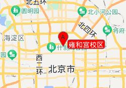 北京凯特教育培训学校雍和宫校区