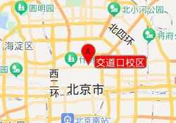北京市龙文教育交道口校区