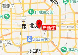 北京乐博乐博教育新活馆