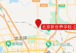 北京新世界北京新世界学校-立水桥校区