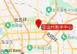 北京阳光喔教育亚运村教学中心