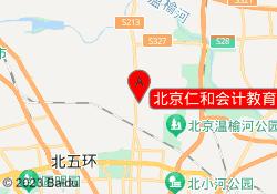 北京仁和会计教育-天通苑校区