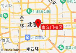 北京环球雅思崇文门校区