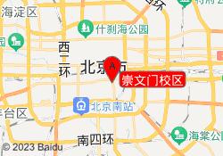 北京新文达教育崇文门校区