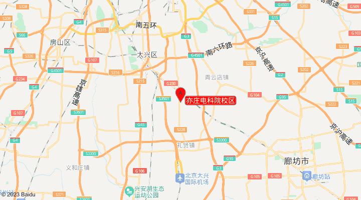 亦庄电科院校区