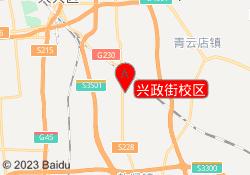 北京文新学堂兴政街校区