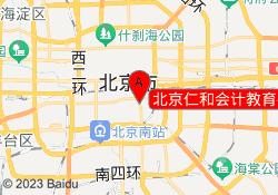 北京仁和会计教育-崇文门校区
