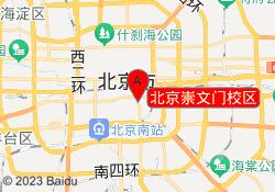 北京仁和会计学校北京崇文门校区