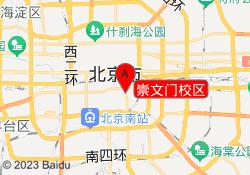 北京韦博国际英语崇文门校区