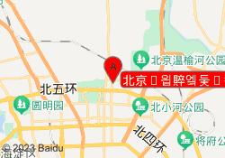 北京秦汉胡同国学教育北京·朝阳北苑校区