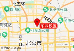 北京精锐教育东城校区