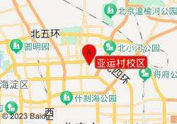 北京未名天日语学校亚运村校区