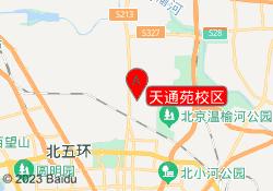 北京市龙文教育天通苑校区