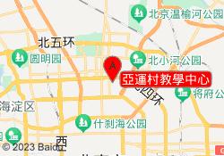 文都國際教育亞運村教學中心