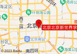 北京新世界北京北京新世界学校-崇文门校区