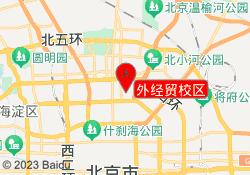 北京环球雅思外经贸校区