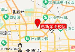 北京中公考研惠新东街校区