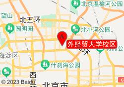 北京文都考研外经贸大学校区