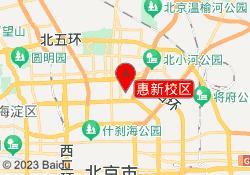 北京新航道惠新校区