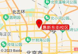 北京启航考研惠新东街校区