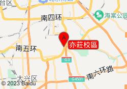 北京京譽教育亦莊校區
