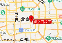 北京市龙文教育崇文门校区