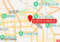 北京启航考研北四环东路校区
